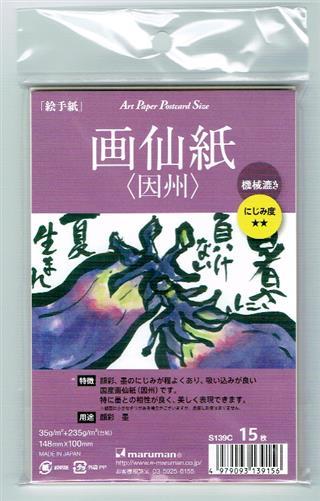 ポストカード画仙紙「因州」